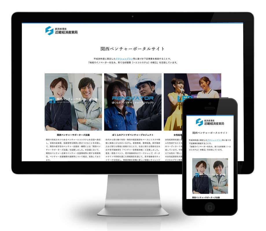関西ベンチャーポータルサイト
