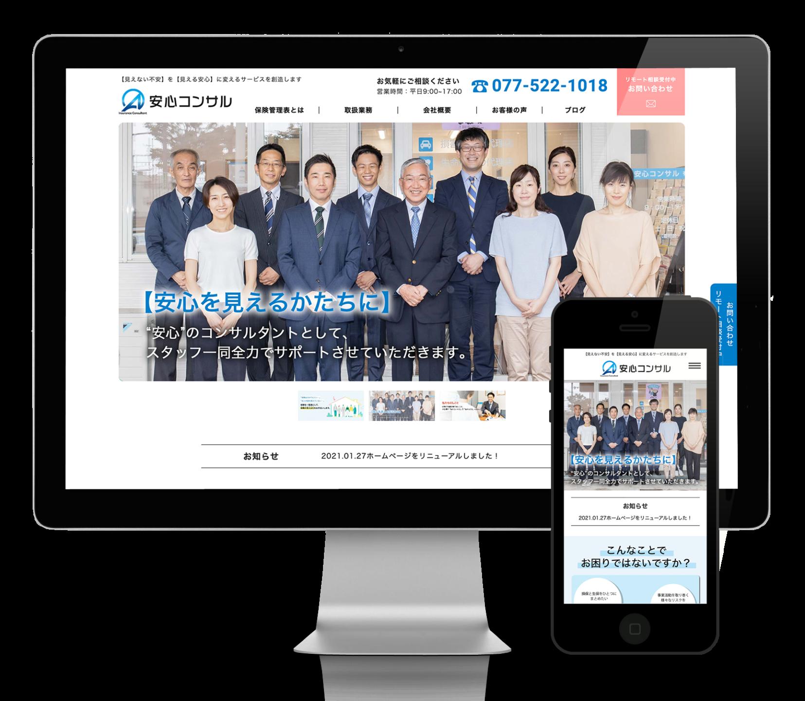 安心コンサル有限会社 滋賀県大津市 損害保険・生命保険 保険管理表
